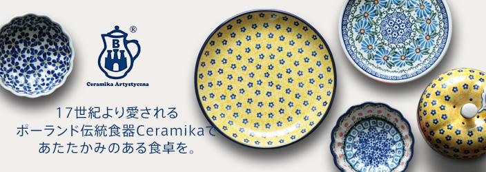 17世紀より愛されるポーランド伝統食器Ceramika(セラミカ)で、あたたかみのある食卓を。