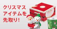 クリスマスの準備はお早めに!