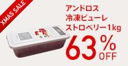 クリスマスセール!税込594円
