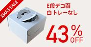 クリスマスセール!税込97円~140円 最大43%OFF