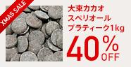 クリスマスセール!税込1,296円