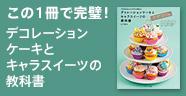 カリスマブロガーのレシピ本発売!