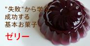 「ゼリー」失敗から学ぶ!成功するお菓子レシピ