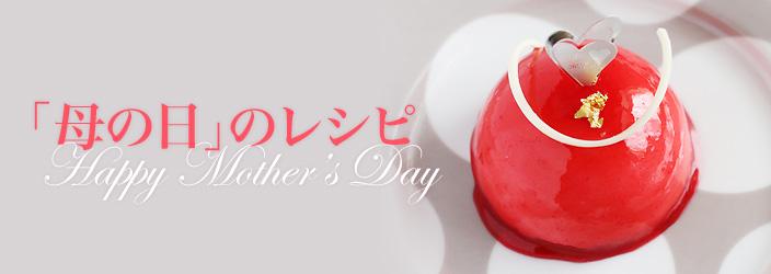 母の日のお菓子レシピ