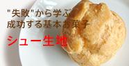 「シュー生地」失敗から学ぶ!成功するお菓子レシピ