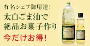 レシピ本&お試しボトルをプレゼント!