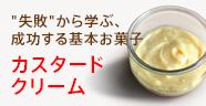 「カスタードクリーム」失敗から学ぶ!成功するお菓子レシピ