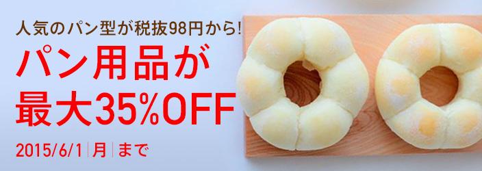 最大35%OFF パン用品セール