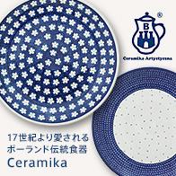 「Ceramika」ポーランド伝統食器