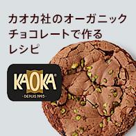 「Kaoka」のオーガニックチョコで作る絶品レシピ