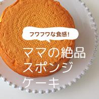 ママの絶品スポンジケーキ