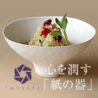 紙の器「WASARA」