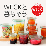 「WECK」と暮らそう