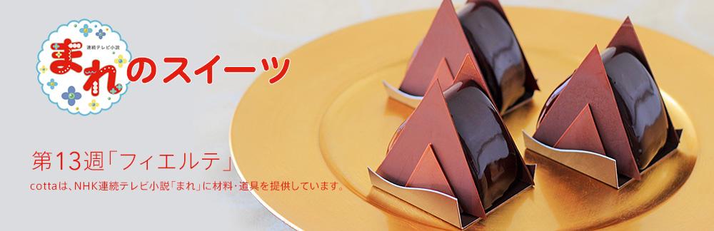 カカオ64%のチョコとキャラメルのムース。