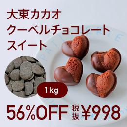 大東カカオ クーベルチョコレート スイート 1kg