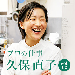 久保直子シェフのインタビュー、第二回更新。