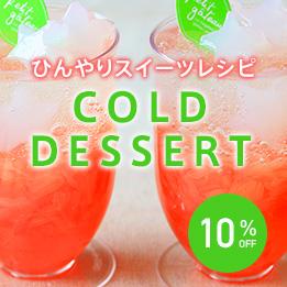 これから作りたいレシピ満載。ゼラチン・アガー・寒天が全品10%OFF!