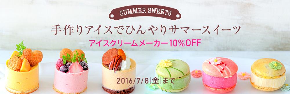 流行りのマカロンアイスやアイスケーキ続々。