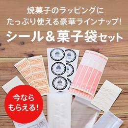 税抜6,000円以上のご注文と一緒にカートに入れて下さい。7/4(月)15:00まで。