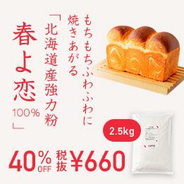 春よ恋100% 2.5kg TS