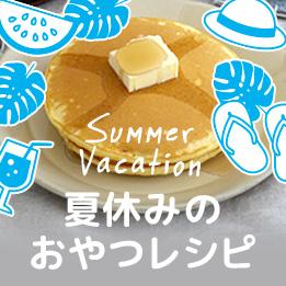 夏休みのおやつレシピ