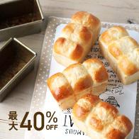 パン用品セール