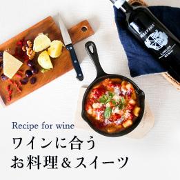 ワインに合うお料理&スイーツ