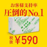 北海道よつ葉バター 食塩不使用