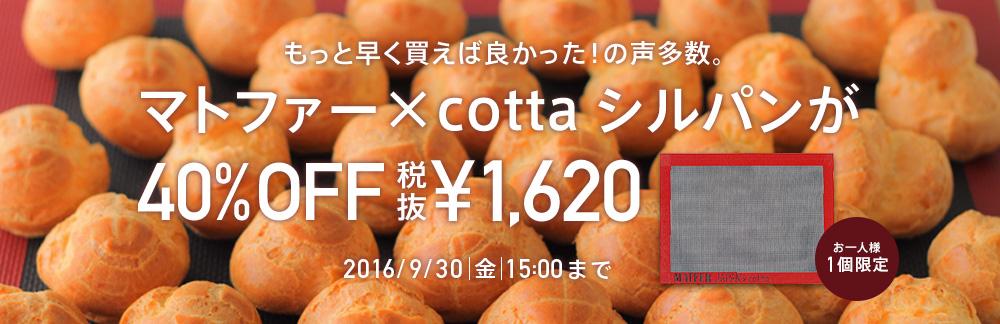 マトファー×cotta シルパン380×290
