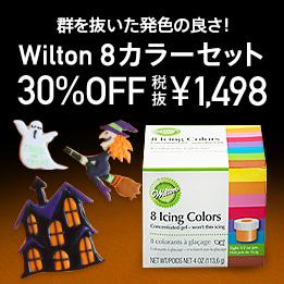 Wilton 8カラーセット