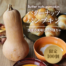 バターナッツパンプキン