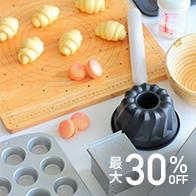 お菓子とパンの道具SALE