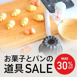 お菓子とパンの道具セール