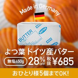 ドイツ産バター