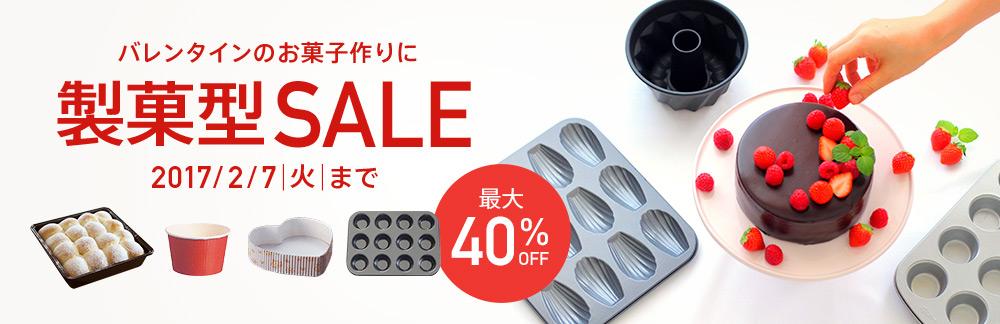 製菓型セール