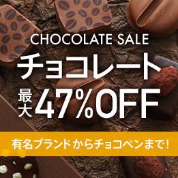 チョコレートセール