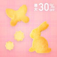 クッキー型セール