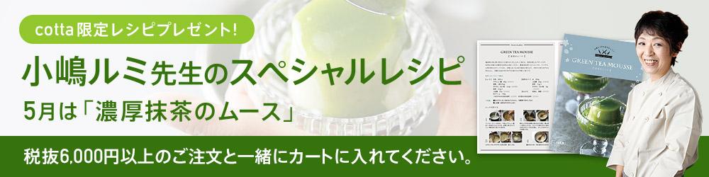 小嶋ルミ先生のスペシャルレシピをもらおう!