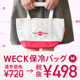 WECK保冷バッグ