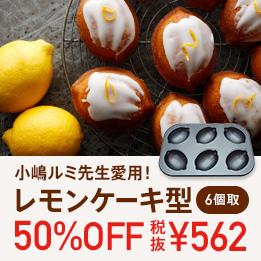 レモンケーキ型