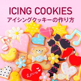 アイシングクッキーの作り方
