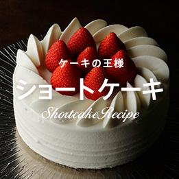ショートケーキレシピ