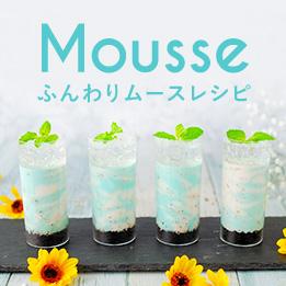 ふんわりムースレシピ