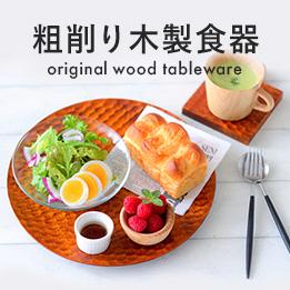 粗削り木製食器