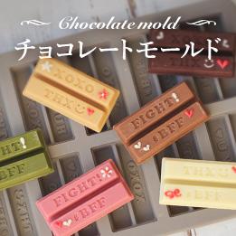 チョコレートモールド