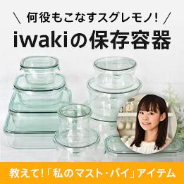 iwakiパック&レンジシリーズ