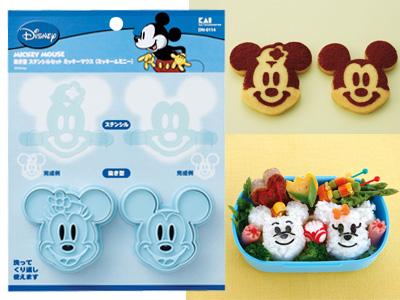 抜き型 ステンシルセット ミッキーマウス(ミッキー&ミニー)