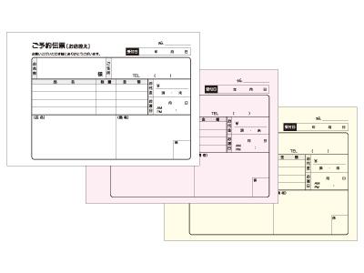 予約伝票 オールマイティタイプ(1冊50組)