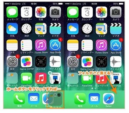 面白いアプリ!iPhoneの裏技が知れる«裏技アプリ»知ってる?の画像