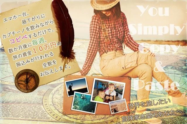 【在宅】副業 時間自由★永続的収入を手に入れませんか?旅行好きの方大歓迎☆の画像